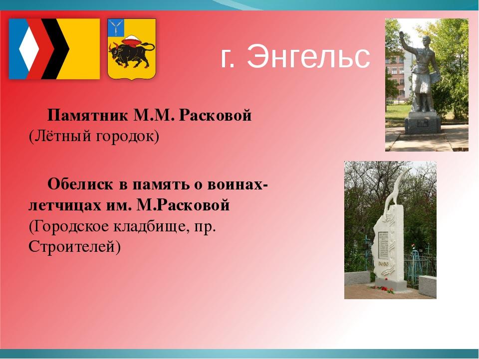 г. Энгельс Памятник М.М. Расковой (Лётный городок) Обелиск в память о воинах-...