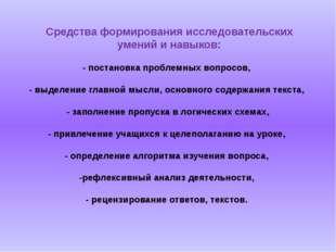 - постановка проблемных вопросов, - выделение главной мысли, основного содерж