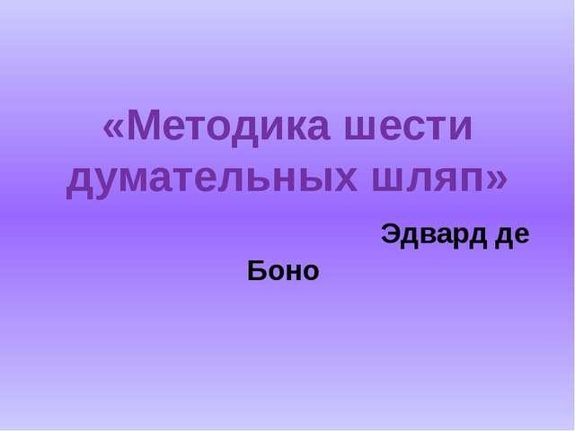 «Методика шести думательных шляп» Эдвард де Боно