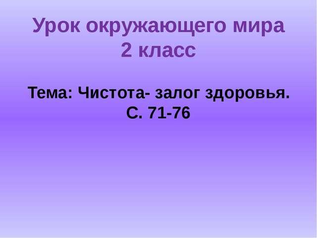 Урок окружающего мира 2 класс Тема: Чистота- залог здоровья. С. 71-76
