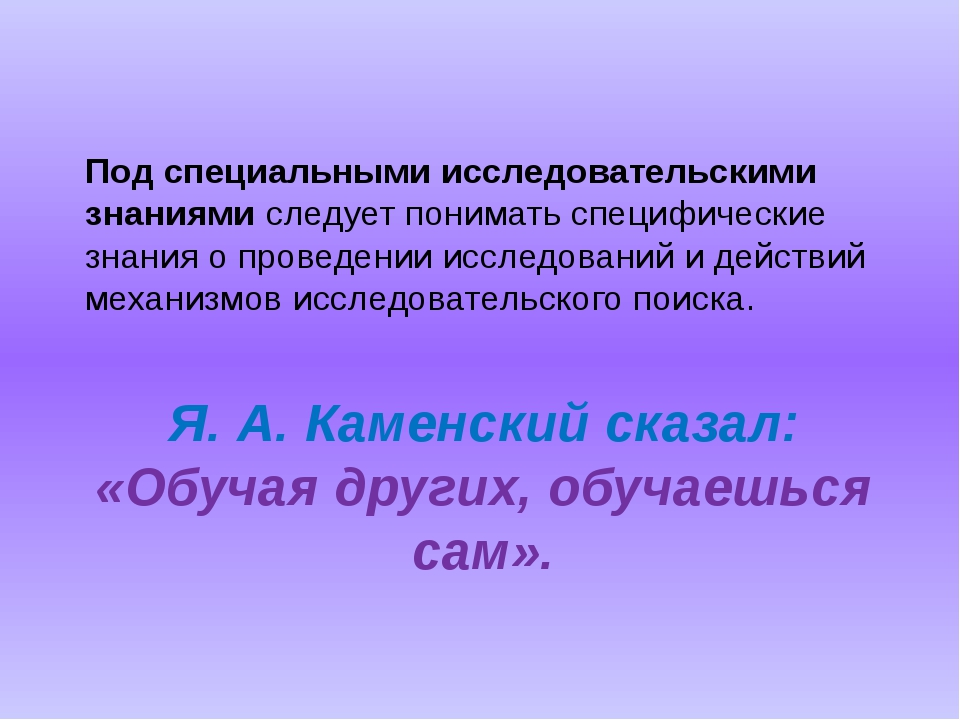 Я. А. Каменский сказал: «Обучая других, обучаешься сам». Под специальными исс...