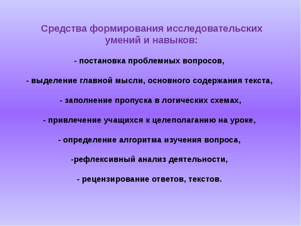 - постановка проблемных вопросов, - выделение главной мысли, основного содерж...