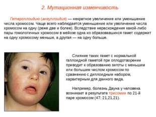 Гетероплоидию (анеуплоидия) — некратное увеличение или уменьшение числа хромо