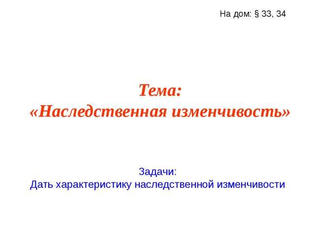 Тема: «Наследственная изменчивость» На дом: § 33, 34 Задачи: Дать характерист...