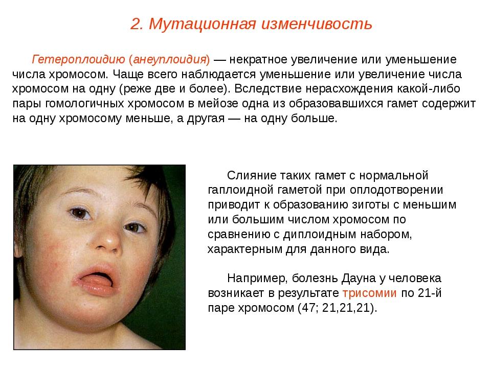 Гетероплоидию (анеуплоидия) — некратное увеличение или уменьшение числа хромо...