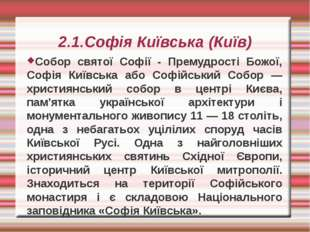 2.1.Софія Київська (Київ) Собор святої Софії - Премудрості Божої, Софія Київс