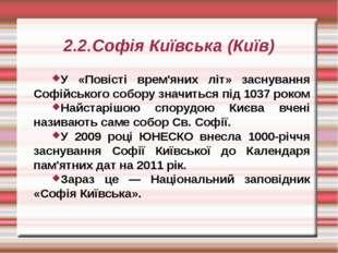 2.2.Софія Київська (Київ) У «Повісті врем'яних літ» заснування Софійського со