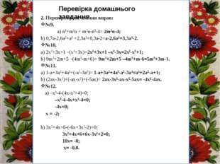 Заголовок підзаголовок 2. Перевірте розв`язання вправ: №9. а) n3+m2n + m2n-n3