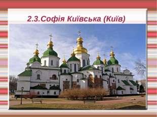 2.3.Софія Київська (Київ)