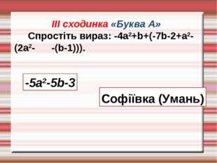 ІІІ сходинка «Буква А» Спростіть вираз: -4а2+b+(-7b-2+а2-(2а2- -(b-1))). -5а2