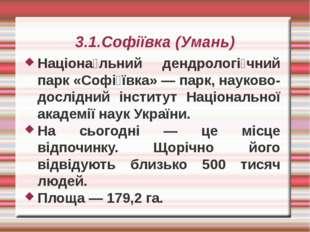 3.1.Софіївка (Умань) Націона́льний дендрологі́чний парк «Софі́ївка» — парк, н