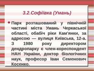 3.2.Софіївка (Умань) Парк розташований у північній частині міста Умань Черкас