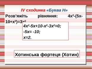 ІV сходинка «Буква Н» Розв'яжіть рівняння: 4х2-(5х-10+х2)=3х2 4х2-5х+10-х2-3