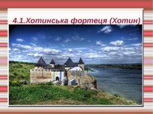 4.1.Хотинська фортеця (Хотин)