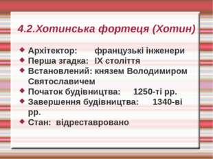 4.2.Хотинська фортеця (Хотин) Архітектор:французькі інженери Перша згадка:І
