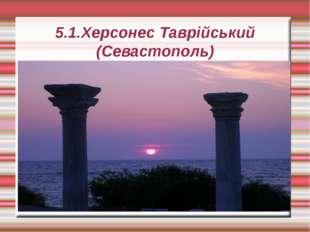 5.1.Херсонес Таврійський (Севастополь)