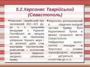 5.2.Херсонес Таврійський (Севастополь) Херсонес Таврійський був заснований 42