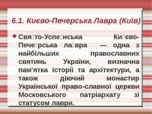 6.1. Києво-Печерська Лавра (Київ) Свя́то-Успе́нська Ки́єво-Пече́рська ла́вра