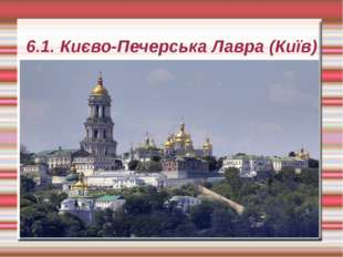 6.1. Києво-Печерська Лавра (Київ)