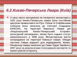 6.2.Києво-Печерська Лавра (Київ) З часу свого заснування як печерного монасти