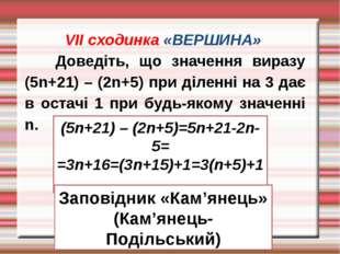 VІІ сходинка «ВЕРШИНА» Доведіть, що значення виразу (5n+21) – (2n+5) при діл
