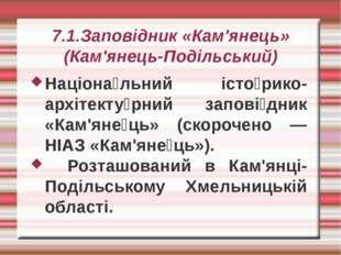 7.1.Заповідник «Кам'янець» (Кам'янець-Подільський) Націона́льний істо́рико-ар