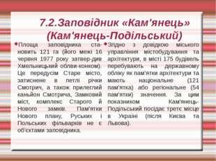7.2.Заповідник «Кам'янець» (Кам'янець-Подільський) Площа заповідника ста-нов