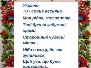 Заголовок підзаголовок Україно, Ти - сонце весняне, Моя рідна, моя золота...