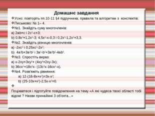 Домашнє завдання Усно: повторіть пп.10-11 §4 підручника; правила та алгоритми
