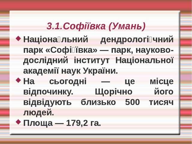 3.1.Софіївка (Умань) Націона́льний дендрологі́чний парк «Софі́ївка» — парк, н...