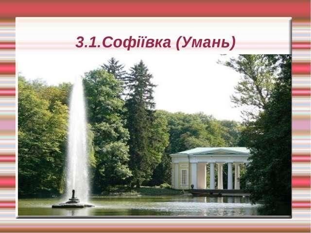 3.1.Софіївка (Умань)