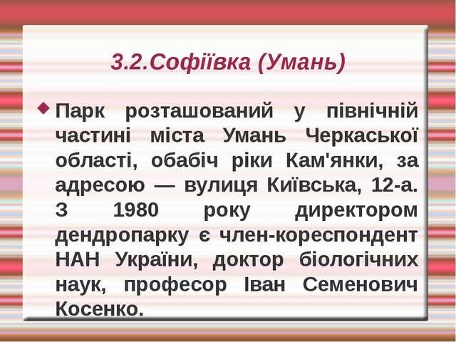 3.2.Софіївка (Умань) Парк розташований у північній частині міста Умань Черкас...