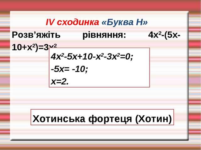 ІV сходинка «Буква Н» Розв'яжіть рівняння: 4х2-(5х-10+х2)=3х2 4х2-5х+10-х2-3...