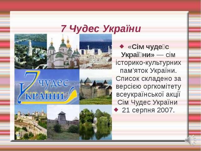 7 Чудес України «Сім чуде́с Украї́ни» — сім історико-культурних пам'яток Укра...