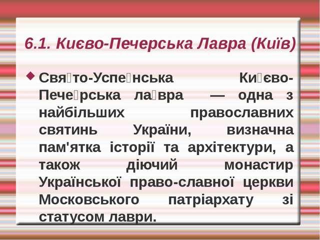 6.1. Києво-Печерська Лавра (Київ) Свя́то-Успе́нська Ки́єво-Пече́рська ла́вра...