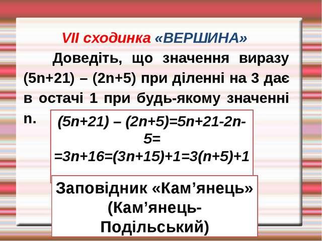 VІІ сходинка «ВЕРШИНА» Доведіть, що значення виразу (5n+21) – (2n+5) при діл...