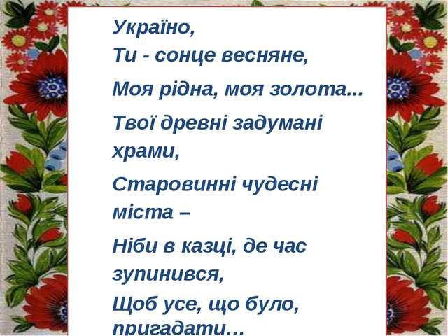 Заголовок підзаголовок Україно, Ти - сонце весняне, Моя рідна, моя золота......