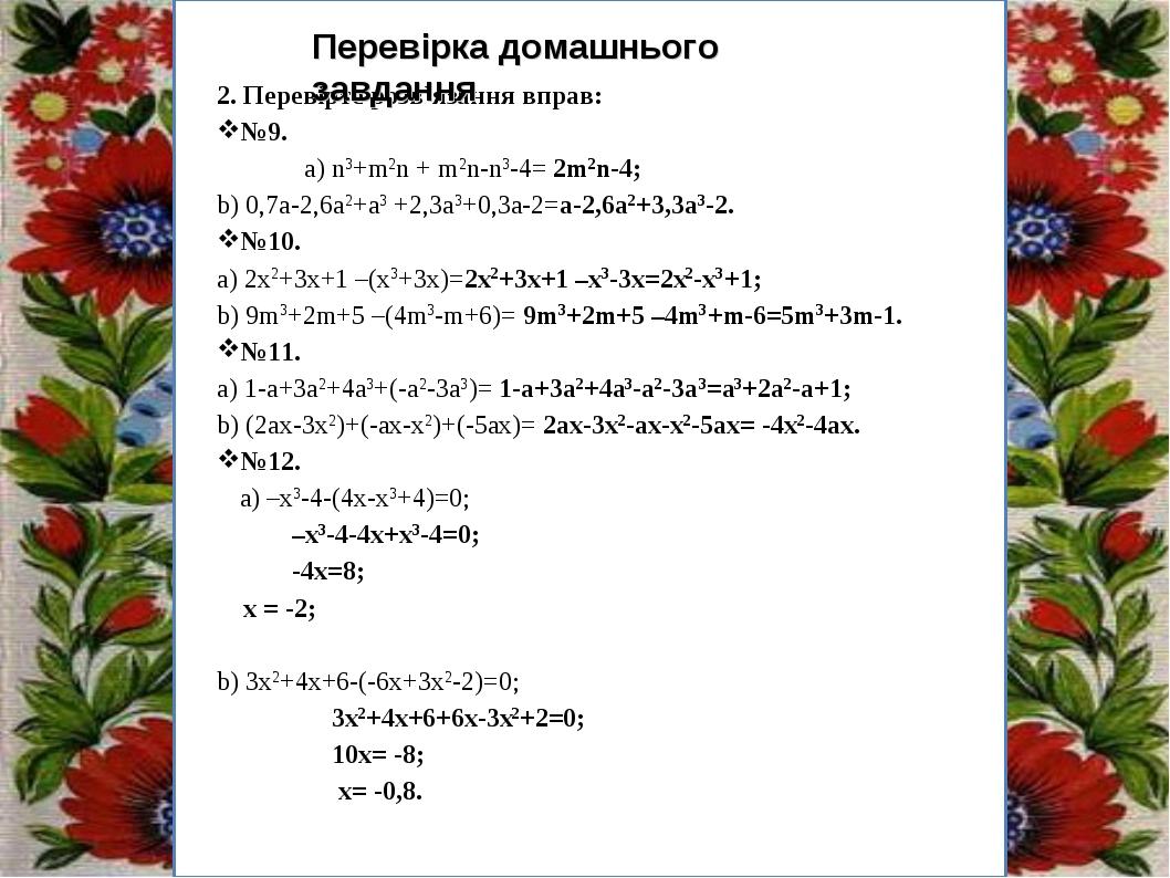 Заголовок підзаголовок 2. Перевірте розв`язання вправ: №9. а) n3+m2n + m2n-n3...