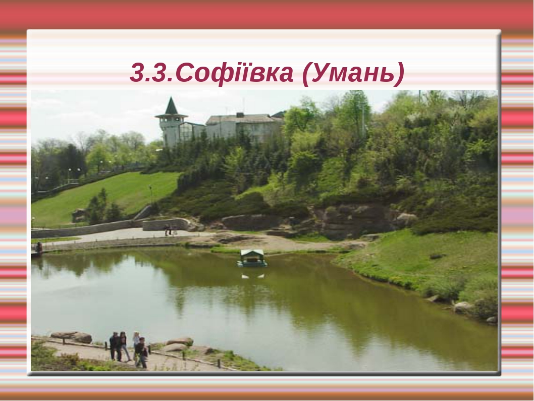 3.3.Софіївка (Умань)