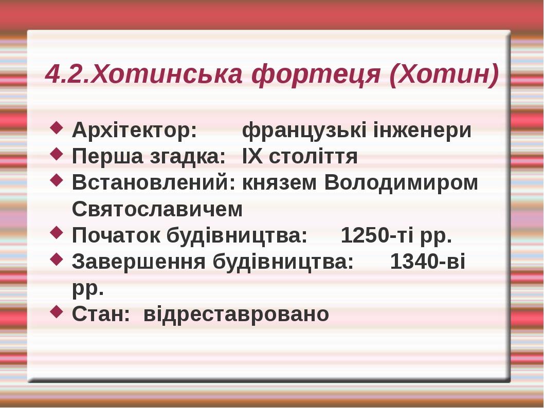 4.2.Хотинська фортеця (Хотин) Архітектор:французькі інженери Перша згадка:І...