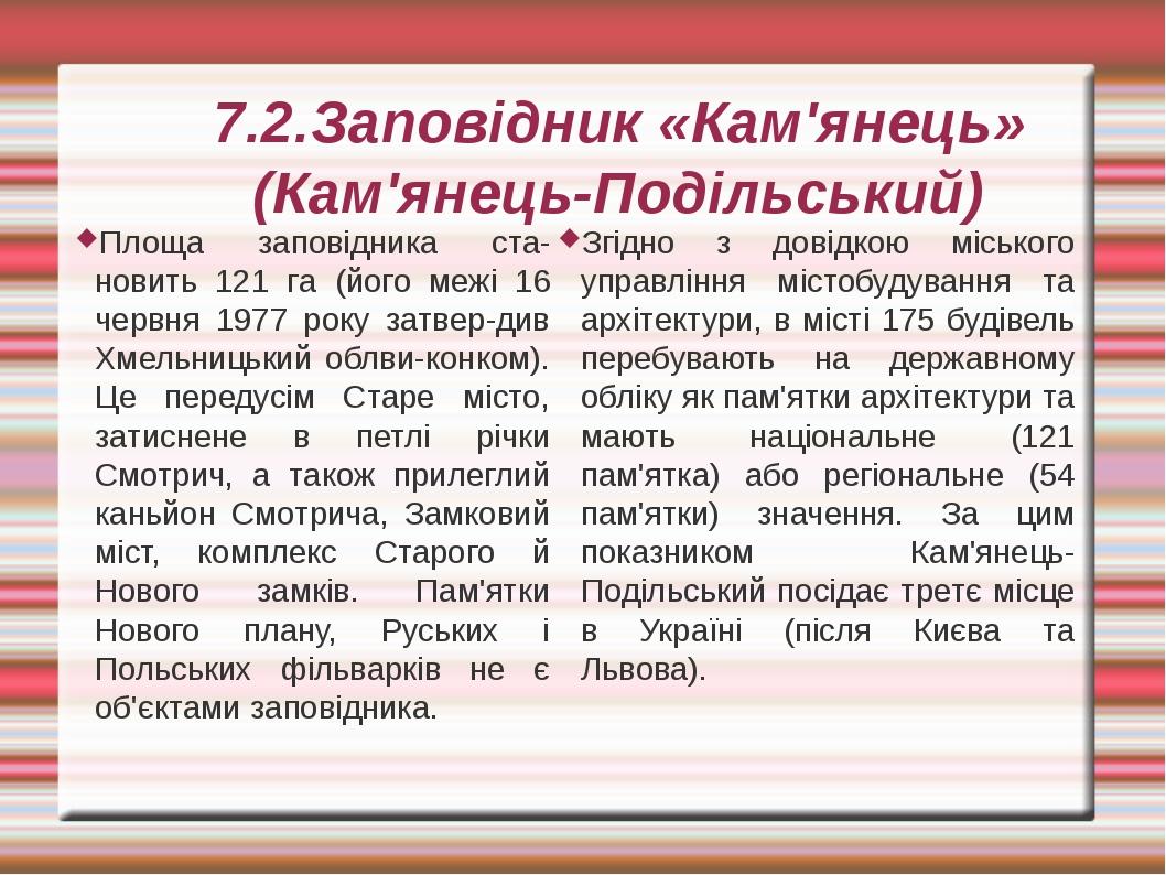7.2.Заповідник «Кам'янець» (Кам'янець-Подільський) Площа заповідника ста-нов...