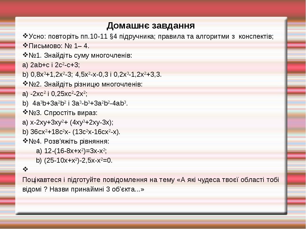 Домашнє завдання Усно: повторіть пп.10-11 §4 підручника; правила та алгоритми...