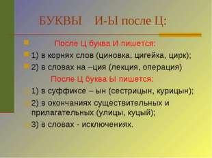 БУКВЫ И-Ы после Ц: После Ц буква И пишется: 1) в корнях слов (циновка, цигей