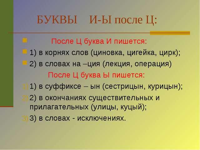 БУКВЫ И-Ы после Ц: После Ц буква И пишется: 1) в корнях слов (циновка, цигей...