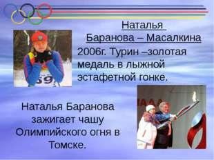 Наталья Баранова – Масалкина 2006г. Турин –золотая медаль в лыжной эстафетной