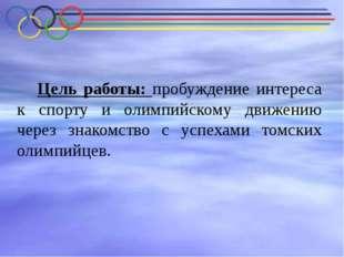 Цель работы: пробуждение интереса к спорту и олимпийскому движению через знак