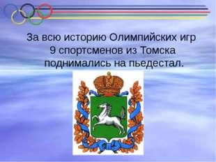 За всю историю Олимпийских игр 9 спортсменов из Томска поднимались на пьедест