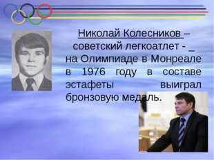 Николай Колесников – советский легкоатлет - на Олимпиаде в Монреале в 1976 го