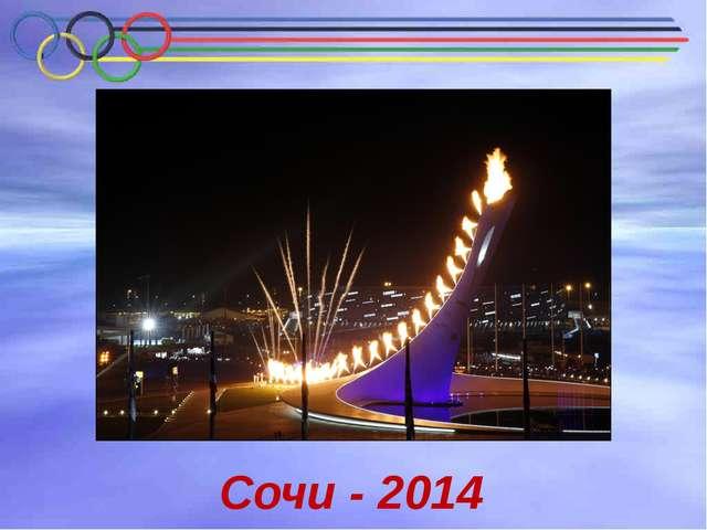Сочи - 2014