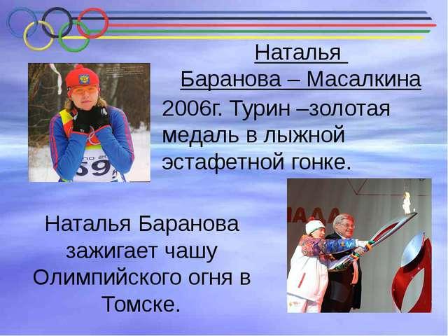 Наталья Баранова – Масалкина 2006г. Турин –золотая медаль в лыжной эстафетной...